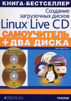 Tr 334 Linux Live CD sozdanie setup boot disks TR 334 Linux Live CD Sozdanie i nastroyka zagruzochnykh - Up Boot Disk