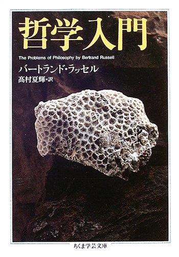 哲学入門 (ちくま学芸文庫)