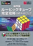ルービックキューブ完全攻略公式ガイドブック 保存版