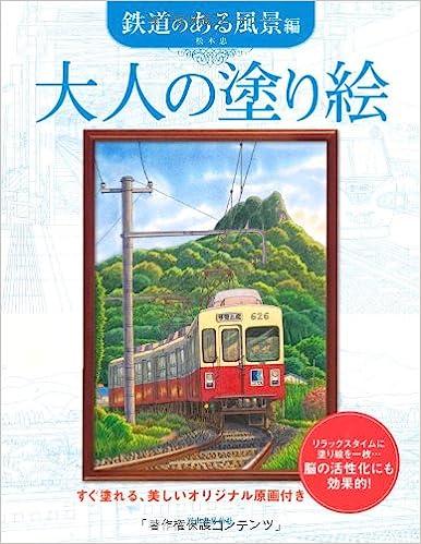 大人の塗り絵 鉄道のある風景編 松本 忠 本 通販 Amazon