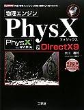物理エンジンPhysX & DirectX9―先進「物理エンジン」と定番「描画系」の組み合わせ! (I・O BOOKS)