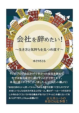 Kaishawoyametai (Japanese Edition)