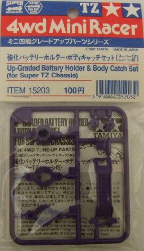 強化バッテリーホルダー・ボディキャッチセット(スーパーTZシャーシ用) 「ミニ四駆グレードアップパーツシリーズNo.203」 [15203]