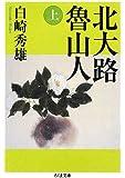 北大路魯山人〈上〉 (ちくま文庫)