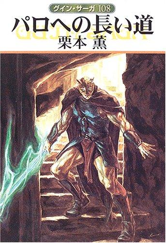 パロへの長い道―グイン・サーガ〈108〉 (ハヤカワ文庫JA)