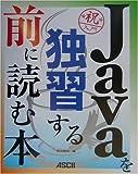 Javaを独習する前に読む本(青木 峰郎)