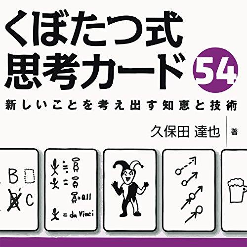 くぼたつ式思考カード54 新しいことを考え出す知恵と技術