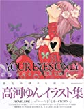 Loveless - Your Eyes Only - Artbook (Loveless)