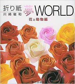 Origami yume dream world flower and animal edition japanese origami yume dream world flower and animal edition japanese toshikazu kawasaki 9784255002385 amazon books mightylinksfo