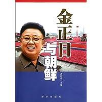 金正日与朝鲜(告诉读者一个真实的朝鲜)