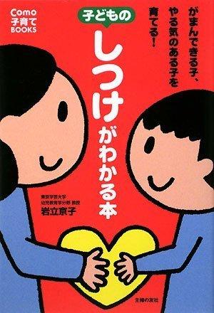 子どものしつけがわかる本―がまんできる子、やる気のある子を育てる! (Como子育てBOOKS)