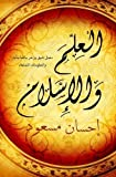 Science and Islam (Arabic - Al Ilm Wal Islam), Masood, Ehsan, 9992194057