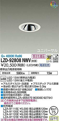 DAIKO LEDユニバーサルダウンライト (LED内蔵) 電源別売 Q+ 4000K 埋込穴Φ75 LZD92808NWV ※受注生産品 B07K2SXWP7