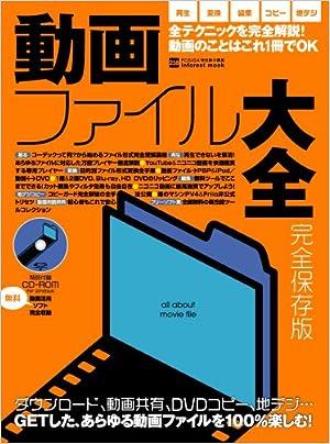 動画ファイル大全 (INFOREST MOOK PC・GIGA特別集中講座 238) (大型本)