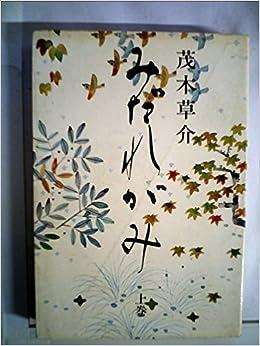 みだれがみ〈上巻〉 (1967年) | ...