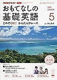 NHKテレビおもてなしの基礎英語 2019年 05 月号 [雑誌]