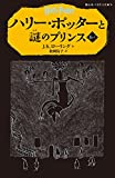 Harry Potter and the Half-Blood Prince Vol. 1 of 3 (Japanese Edition)
