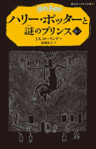 ハリー・ポッターと謎のプリンス 6-1 (静山社ペガサス文庫)