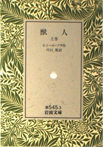 獣人 (上巻) (岩波文庫)