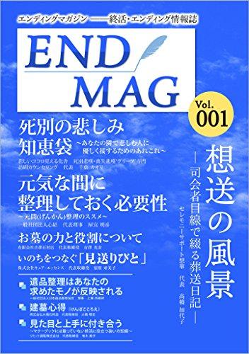 Ending Magazine Volume 001 ENDMAG (Japanese Edition)