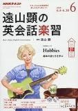 NHKラジオ遠山顕の英会話楽習 2018年 06 月号 [雑誌]