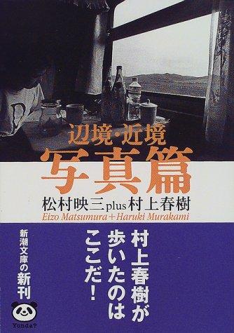 辺境・近境 写真篇 (新潮文庫)