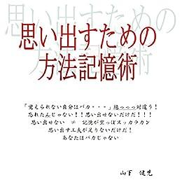 omoidasutamenohouhoukiokujutu (Japanese Edition)