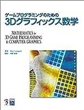 ゲームプログラミングのための3Dグラフィックス数学