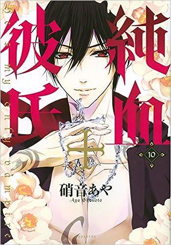 純血+彼氏 第01-10巻 [Junketsu + Kareshi vol 01-10]
