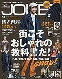 Men'sJOKER(メンズジョーカー) 2019年 01 月号 [雑誌]