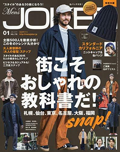 Men's JOKER 2019年1月号 画像