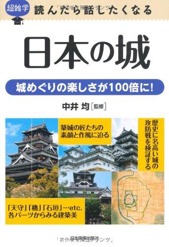 Read Online Nihon no shiro : Chōzatsugaku yondara hanashitakunaru : Shiro meguri no tanoshisa ga 100bai ni pdf
