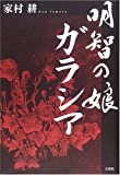 Garashia daughter of Akechi (2006) ISBN: 4286019640 [Japanese Import]