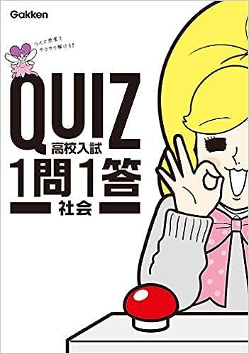 高校入試 社会 (QUIZ 1問1答) | ...