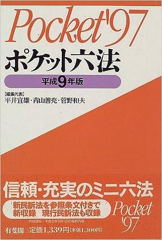 ポケット六法〈平成9年版〉 | 平...
