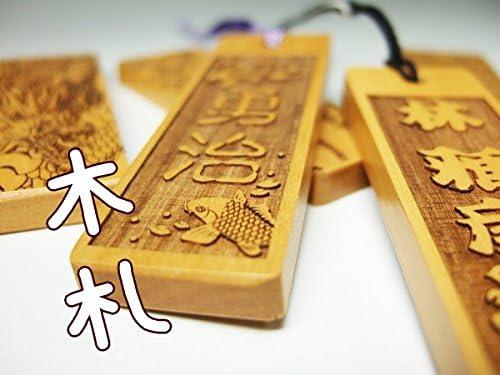 木札 柘植 ストラップ(大)名入れ 祭り
