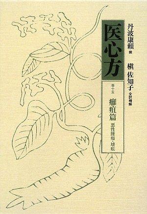 Download Yōsohen : akusei shuyō eso pdf epub