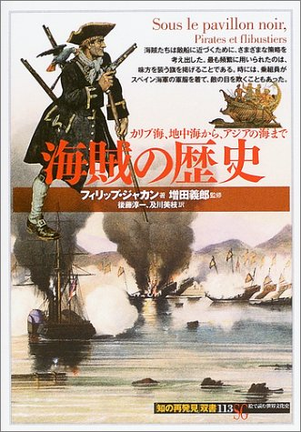 海賊の歴史:カリブ海、地中海から、アジアの海まで (「知の再発見」双書)