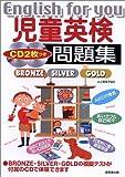 児童英検問題集―BRONZE・SILVER・GOLD