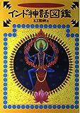 インド神話図鑑
