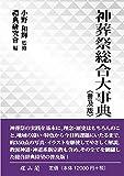 神葬祭総合大事典