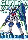 ガンダムウェポンズ 機動戦士ガンダム00編Ⅲ リターン・ザ・ワールド (ホビージャパンMOOK 360)