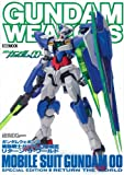 Gundam Weapons - Mobile Suit Gundam 00 Special Edition III Return the World (Hobby Japan Mook 360)