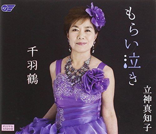 Machiko Tagegami - Morainaki / Senbazuru [Japan CD] WJCR-30140