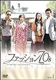 [DVD]ファッション70's DVD-BOX I