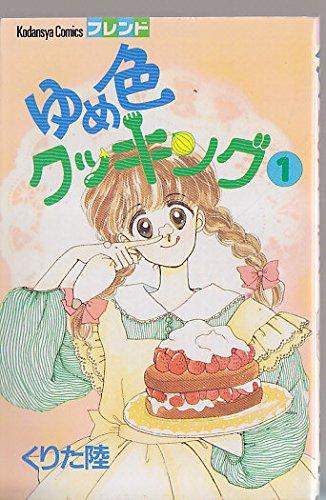 ゆめ色クッキング 1 (講談社コミックスフレンド)