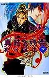 Mirage of flame (Mirage) Encounter Hen Hao true birth Yasha reverberation Ki (Mashiro) <under> cobalt (Novel) (2001) ISBN: 4086148358 [Japanese Import]
