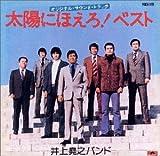 太陽にほえろ! - オリジナル・サウンドトラック CD