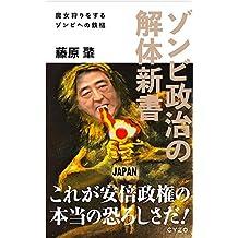 zonbie seiji no kaitai shinsho: majogari wo surf zombie heno tettsui (Japanese Edition)