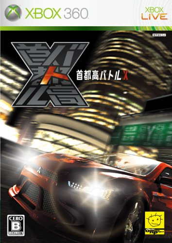 Shutokou Battle X [Japan Import] by GENKI